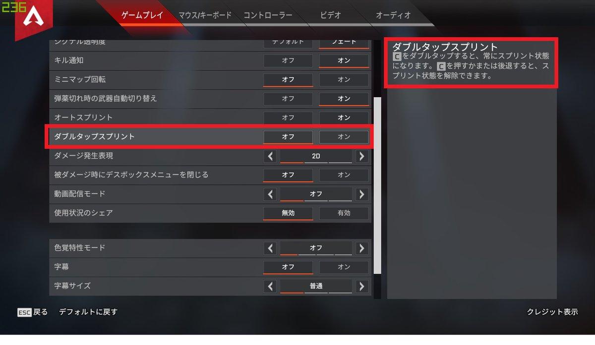 スプリント Apex オート 【APEX LEGENDS】プロも設定するおすすめのゲームプレイ設定