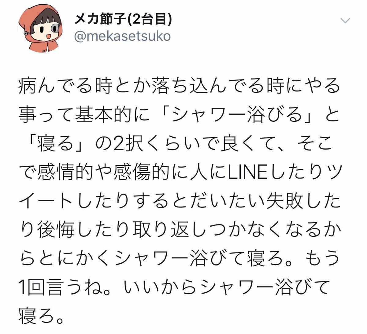 @indigolaEnd もう朝ですけど、もしまたそんな夜が来たら、メカ節子さんのこのツイートのようにしてみてください。私はこれを見て気持ちが楽になりました。 ものを作る人は孤独だと常々感じるのですが、絵音さんができるだけ悲しいこ… https://t.co/hMKbE4LW44