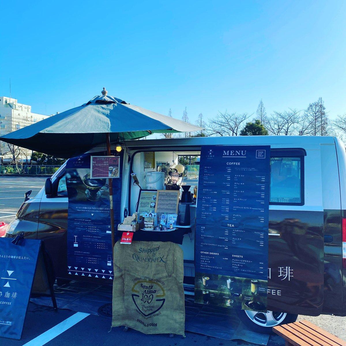 今日はスッキリ晴れました。今のところ風もそれほど強くなくて予報より少し暖かいです。 ご来場お待ちしてます。 営業時間8:30〜14:30 営業場所:品川区勝島2-1-2  #コーヒー #coffee #specialtycoffee #移動販売 #mobilecafe #noplastic #nolidnostraw #エゾ鹿ドッグpic.twitter.com/W4L5HUlVB6