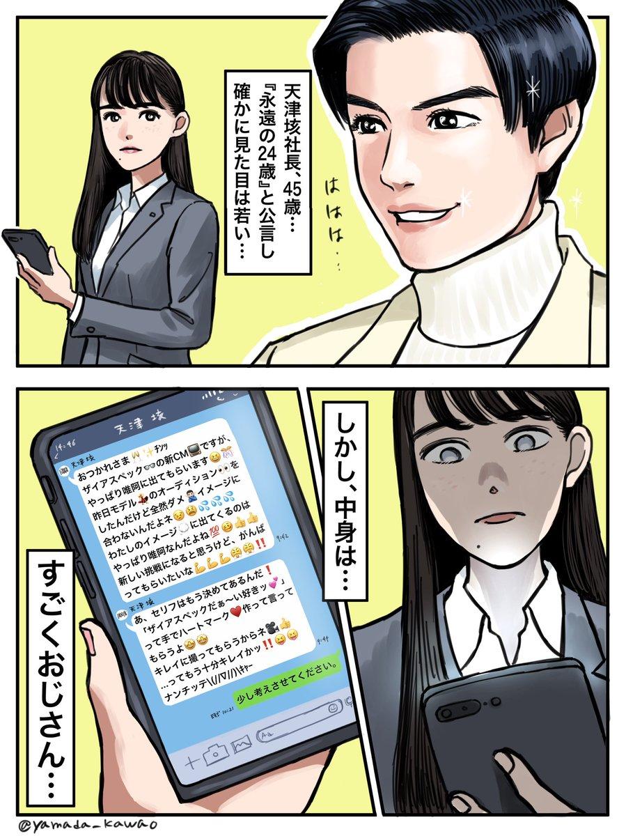 天津垓45歳 #仮面ライダーゼロワン