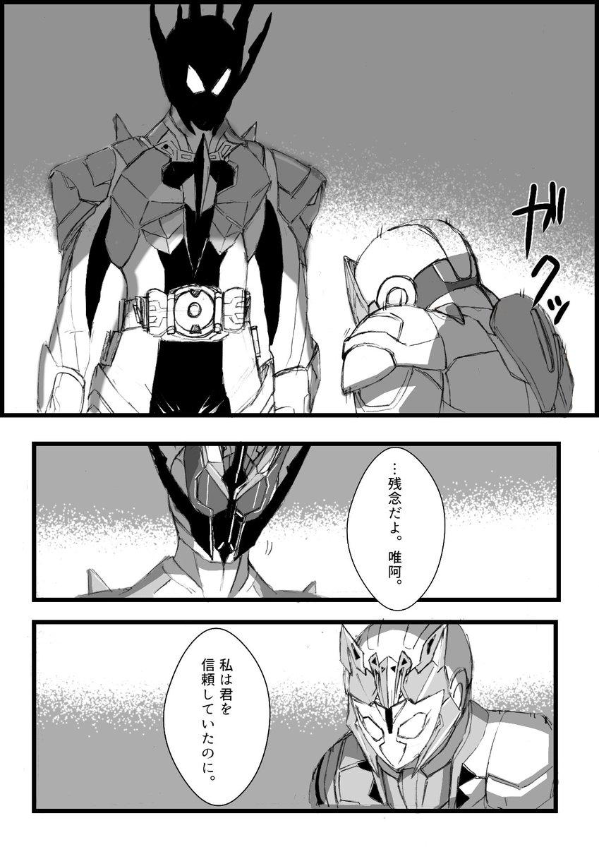 サウザー 仮面 ライダー アーク