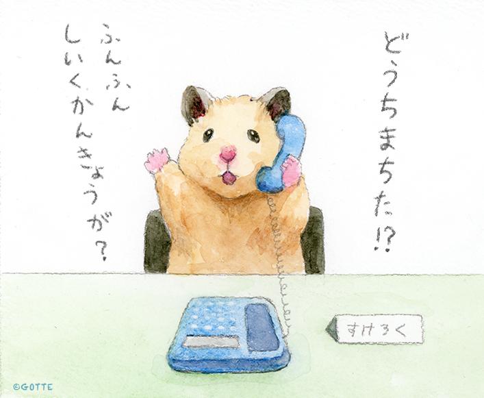 ハムスターお悩み相談室3