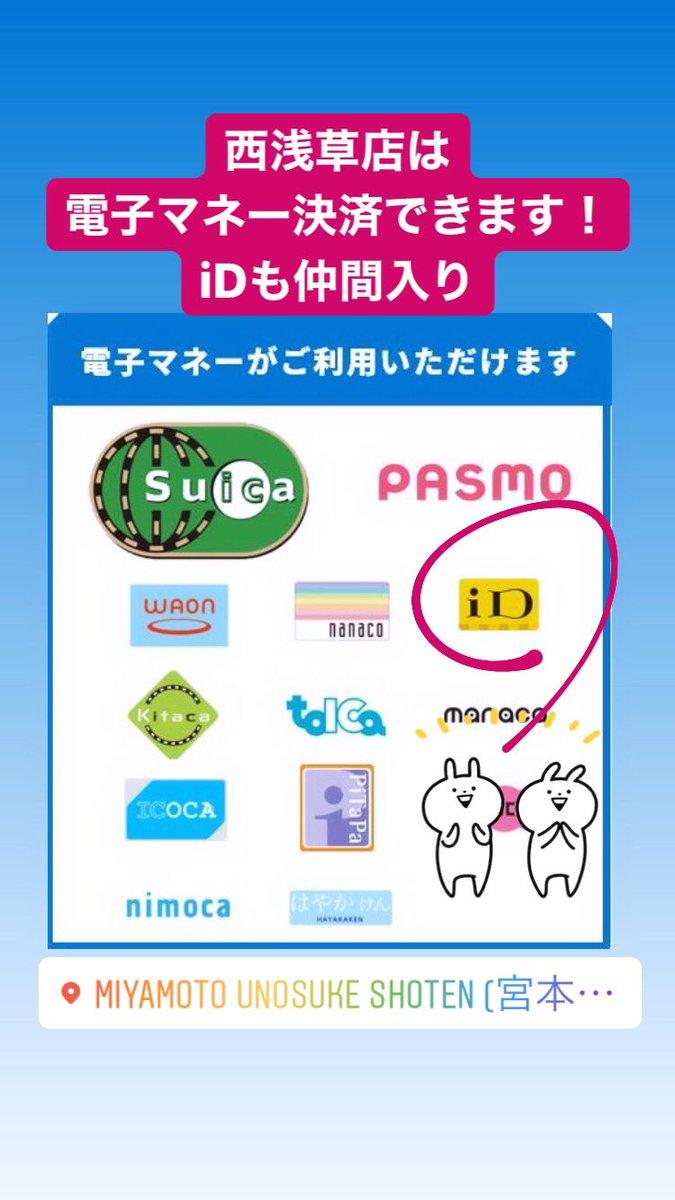 【西浅草店、IDもお支払いに使えます!】昨年から電子マネー決済ができるようになりましたが、Suicaなどの交通系、WAON、nanacoに加えiDでの決済もできるようになりました😊その他、西浅草店では、現金、クレジットカードさらに、ショッピングローンでのお買い物も可能です!