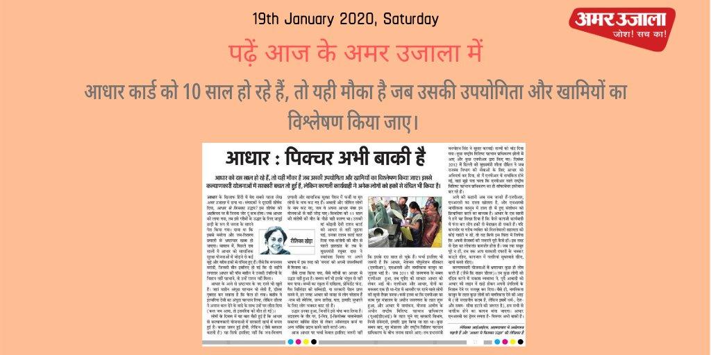 पढ़ें आज के अमर उजाला में:  आधार कार्ड को 10 साल हो रहे हैं, तो यही मौका है जब उसकी उपयोगिता और खामियों का विश्लेषण किया जाए।   #amarujala #hindinewspaper #newspaper #hindi #hindinews #news #joshsachka #bharat #Aadhaarcard #Aadhaar #decadepic.twitter.com/JUzKiskPFr