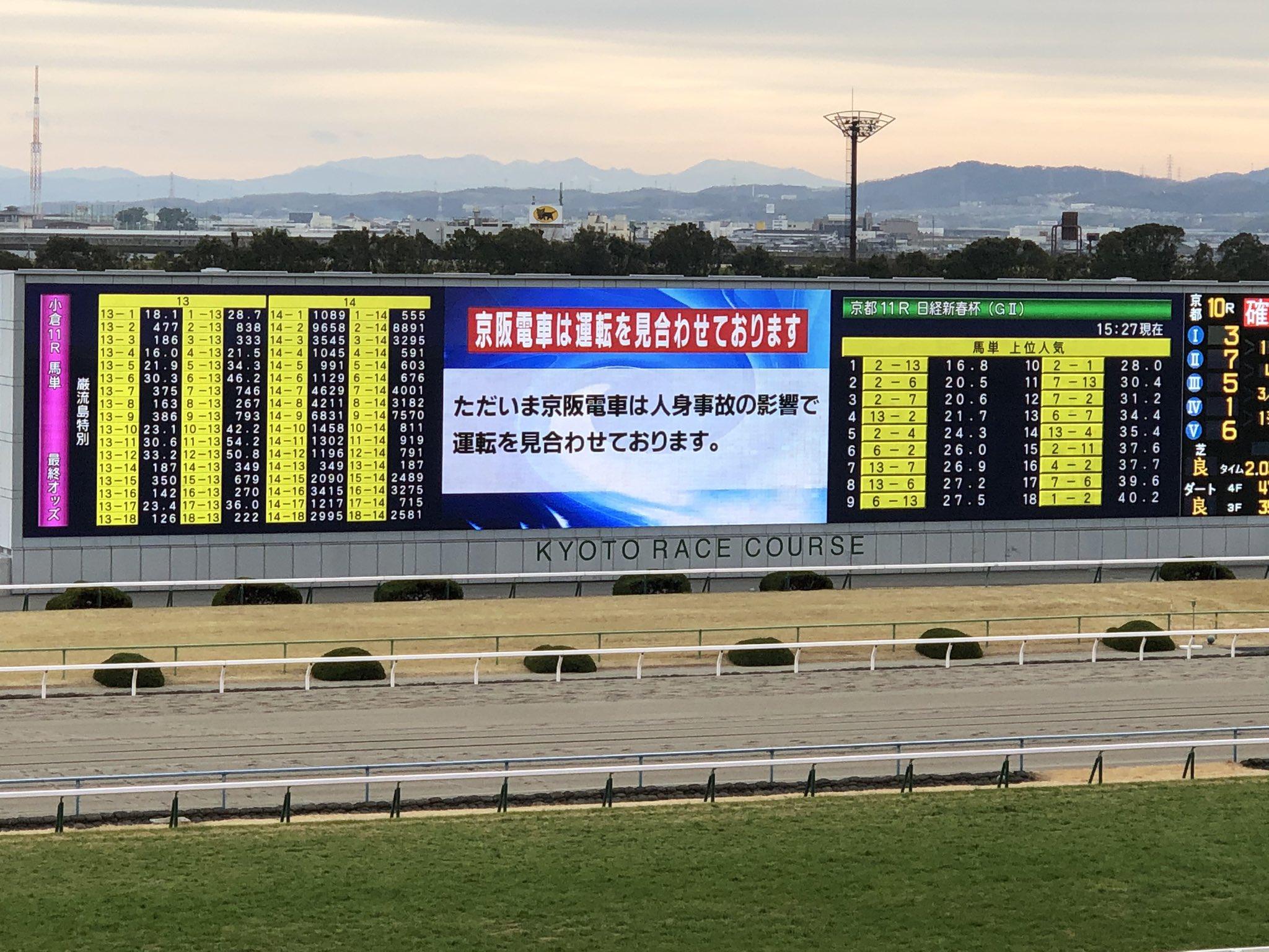 画像,競馬場で人身事故の文字を見る日が来るなんて… https://t.co/EGAon6Rlxj。