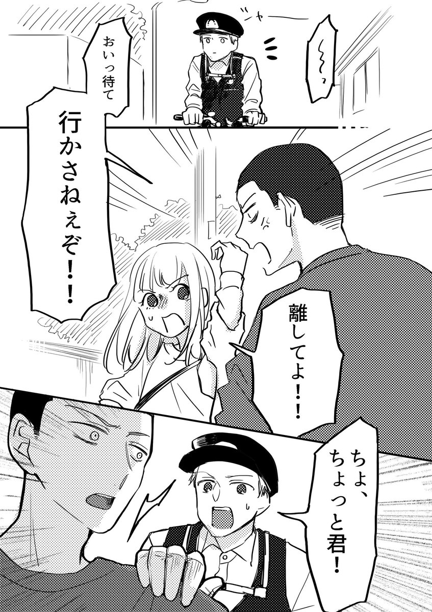 【創作】ちょっと君!!