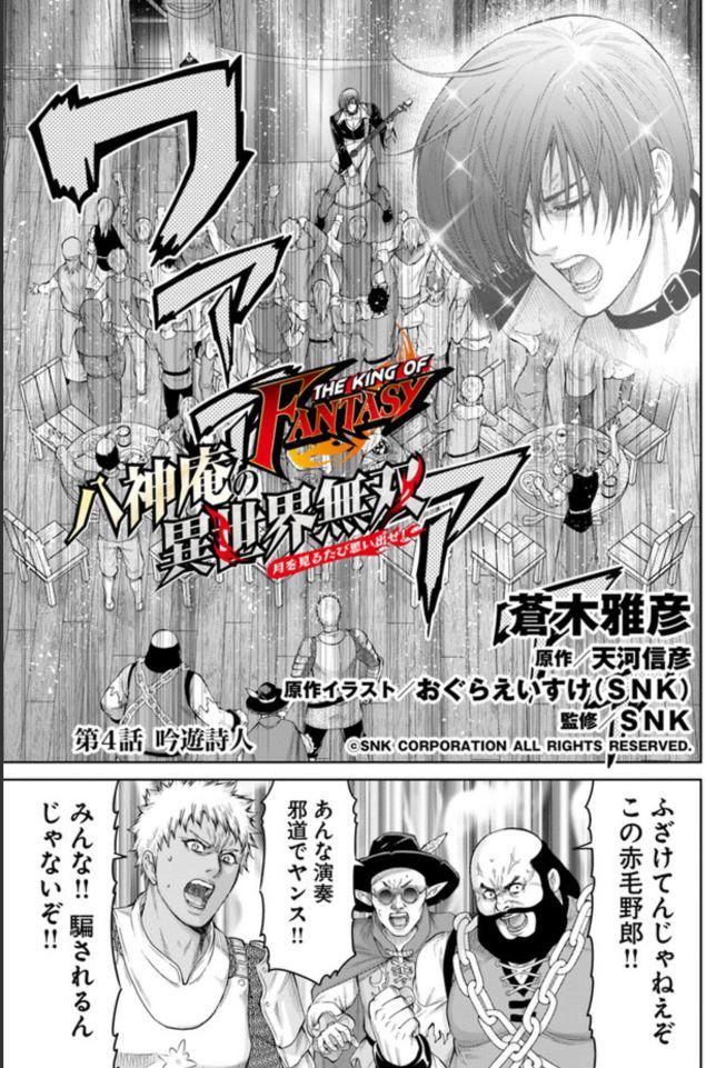 KADOKAWA comicHUにて『THE KING OF FANTASY 八神庵の異世界無双 月を見るたび思い出せ!』(原作:天河信彦先生)4話目更新です。よろしくお願いいたします! … #ComicWalker