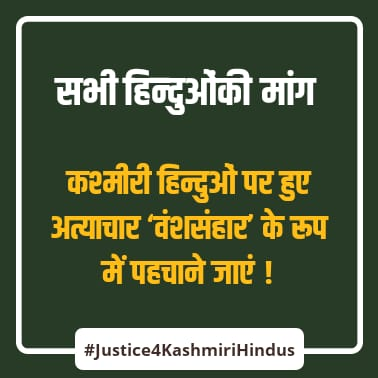 #Justice4KashmiriHindus Justice for kashmiri Hindus  They are totally neglected from indian govt. And indian press.this is also called as tolerance between  hindu and sarv dharm Sam bhav. <br>http://pic.twitter.com/ek2uVz1tSo