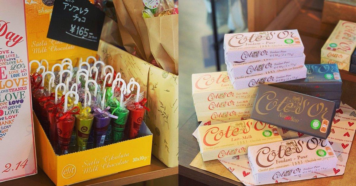 チョコが ちょこっとづつ 到着しております♪  #alt_style_shop #chocolate #チョコレート #バレンタイン #cotedorchocolate #アンブレラチョコ #山梨 #富士吉田_雑貨 #valentines #オルトスタイルpic.twitter.com/7nEZyfVbd5 – at ALT STYLE