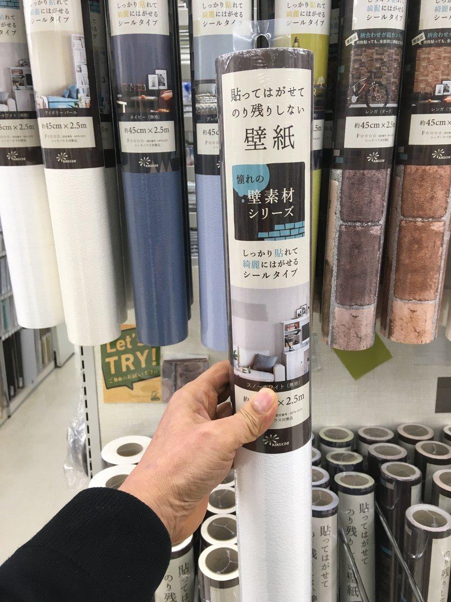 東急ハンズ渋谷店 On Twitter しっかり貼れて綺麗にはがせるシール