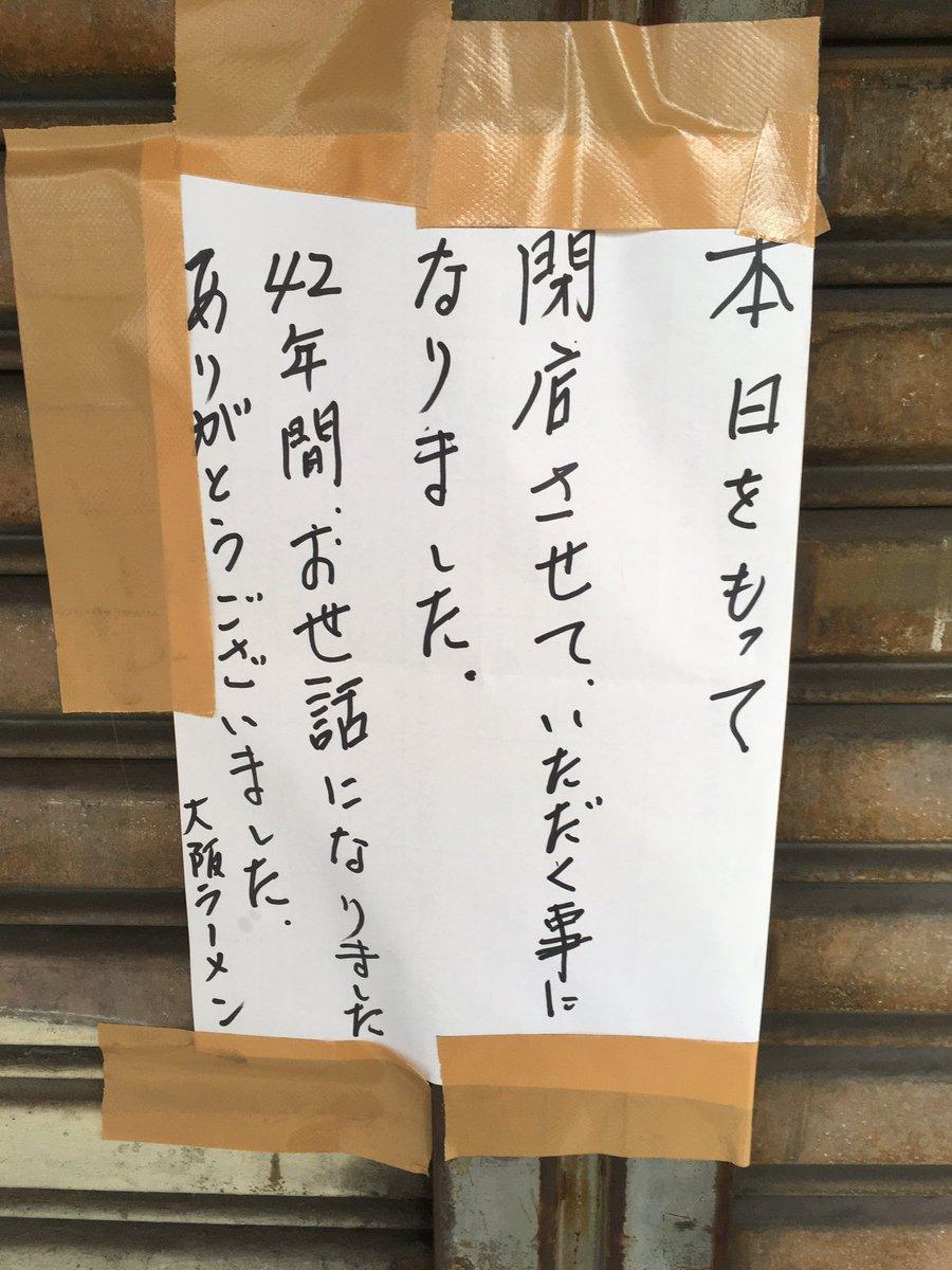 お疲れさまでした。#大阪ラーメン