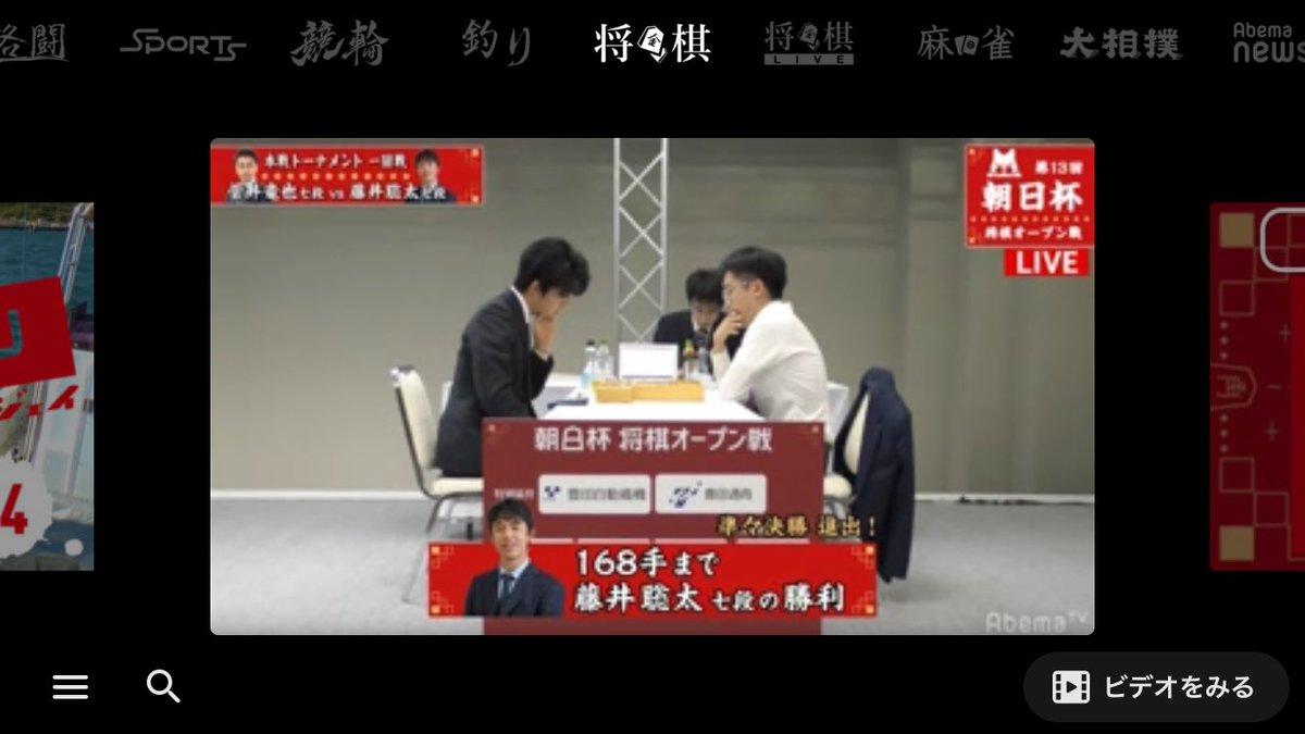 藤井七段、勝った。 #朝日杯将棋オープン戦pic.twitter.com/qsHPbbZAhp
