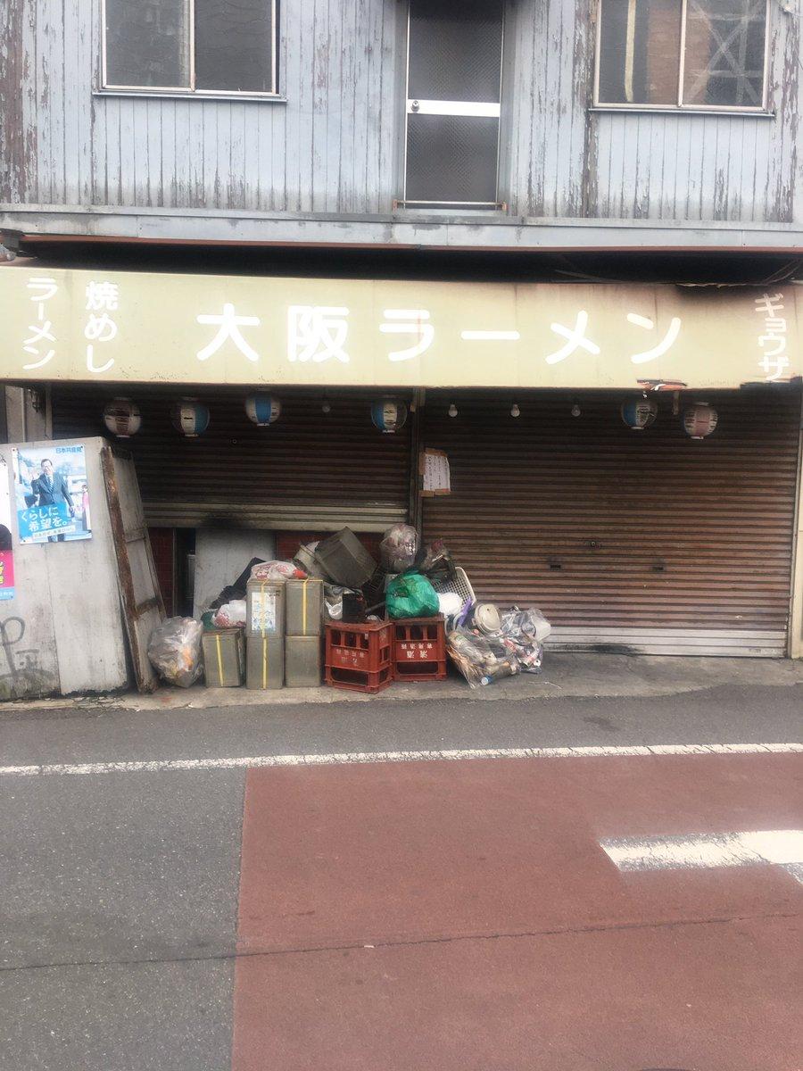 また一つ歴史が終わった #大阪ラーメン