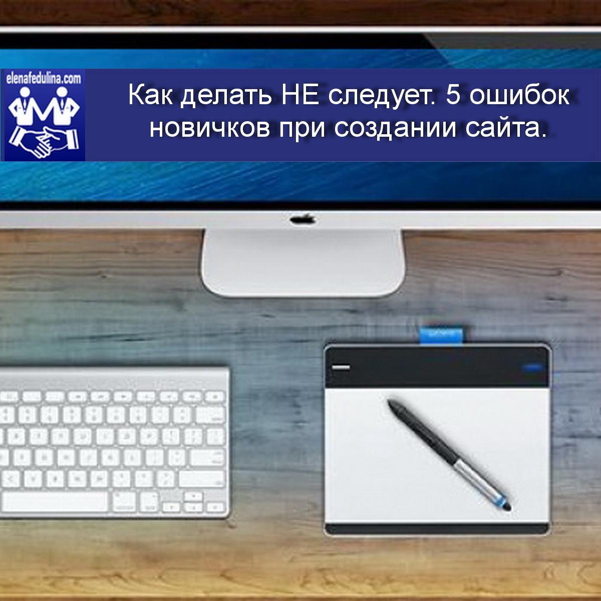 Как избежать ошибок при создании сайта уральская горнодобывающая компания екатеринбург официальный сайт