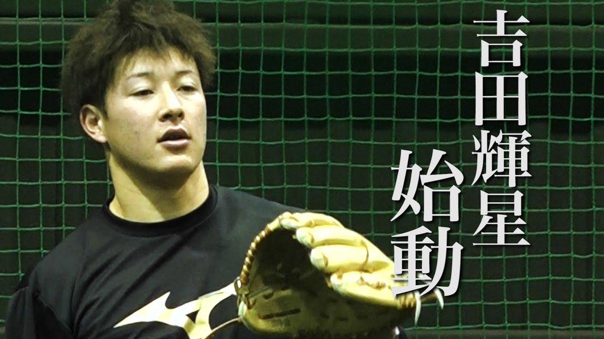 吉田輝星投手の2020年も始動! 約3ヶ月ぶりにブルペンでの投球練習を再開。ファイターズの輝く星が一軍先発ローテーション入りへ向け、歩みを始めました。  https://t.co/NiwF7M0OBV… https://t.co/8kmCkryqWj