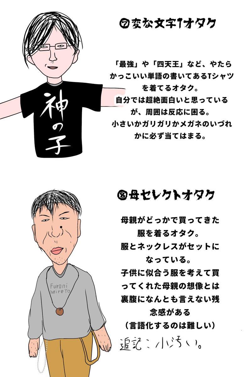 オタクファッション図鑑 No.2