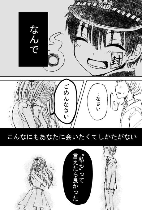 自縛少年花子くんキスシーン