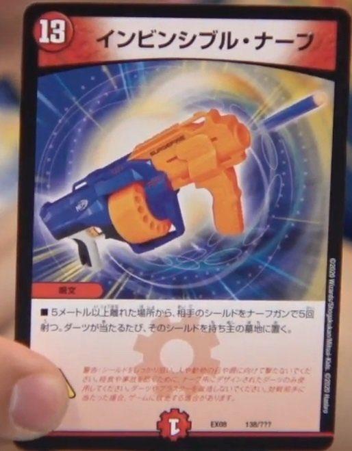 このカード情報見てデッキ組むためにナーフガン買うやつヤバすぎるんだが?????????
