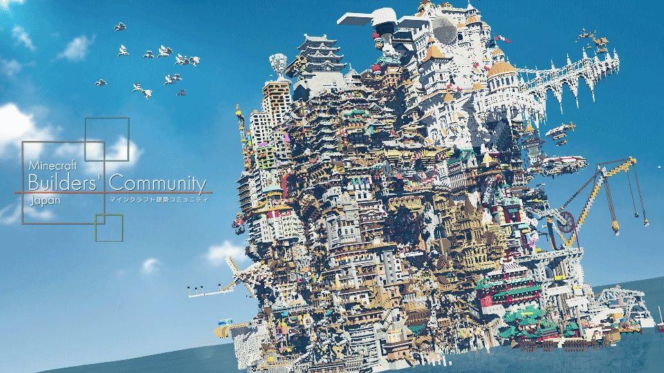 """ハウルの動く城みたいな「ワクワクする」「九龍城みたい」 145人のマイクラユーザーが作り上げた""""違法建築""""がカオス  @itm_nlab"""