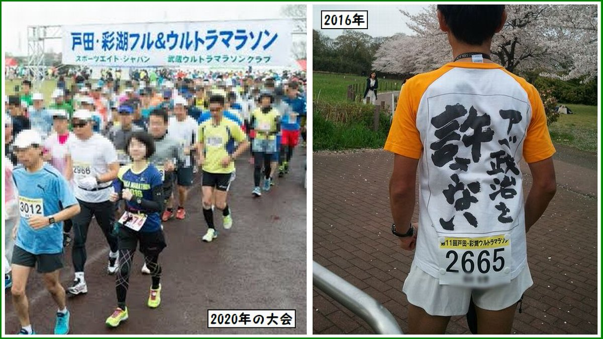 .背中に「アベ政治を許さない」でマラソン完走私はスポーツの場を利用して政治的活動する奴らが許せない。