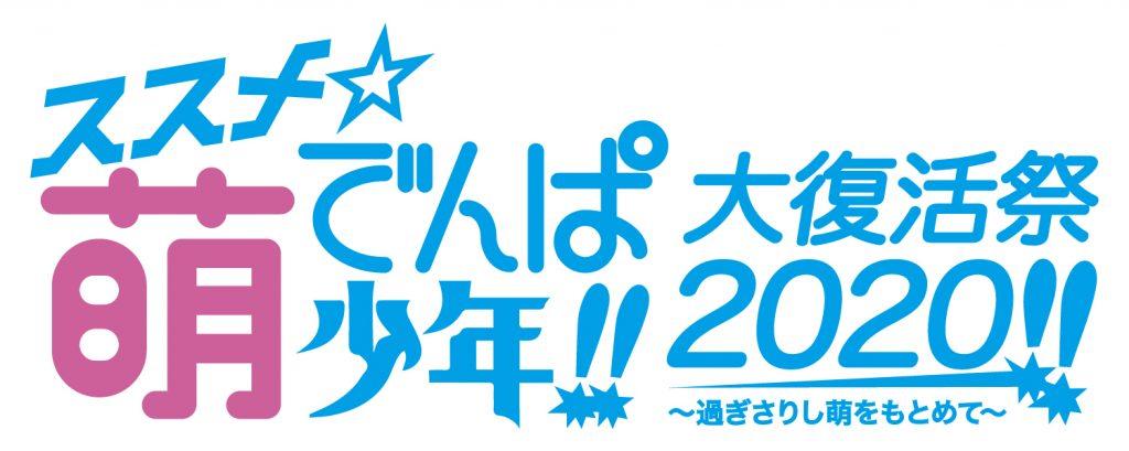 3月19日(木) KT Zepp Yokohama にて開催 でんぱ組.inc が出演する『ススメ★萌でんぱ少年!!大復活祭2020!! 〜過ぎさりし萌をもとめて〜』 チケット先行受付は【本日1/19(日) 23:59】までお… https://t.co/6DT3UgT0L9
