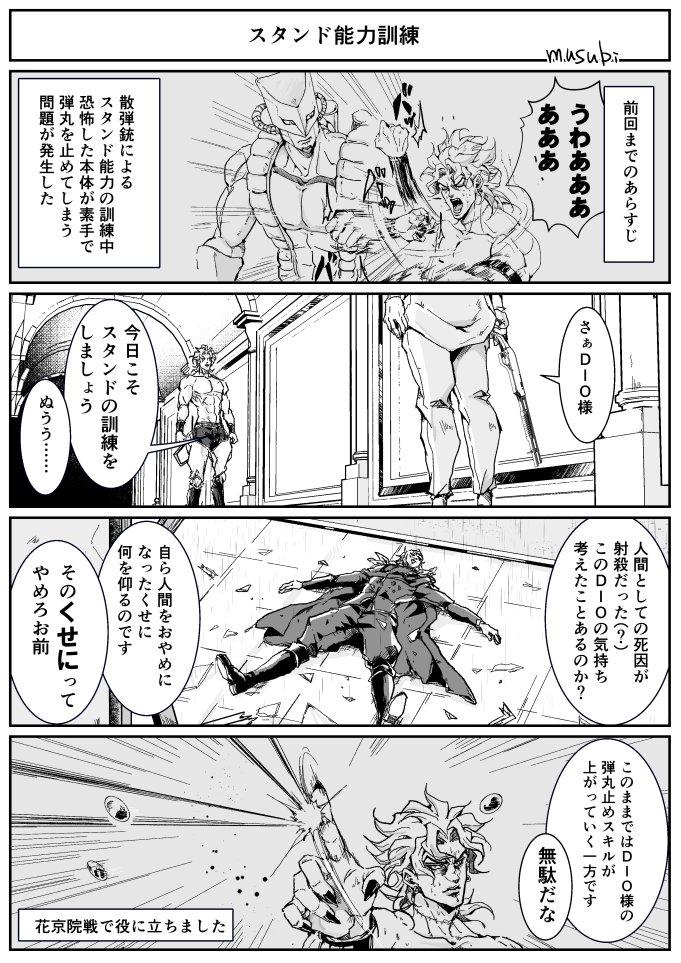 ※キャラ崩壊  D様の漫画
