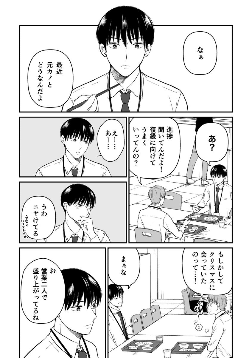 【創作漫画】三ヶ月前に別れた先輩後輩の話13 (1/2)