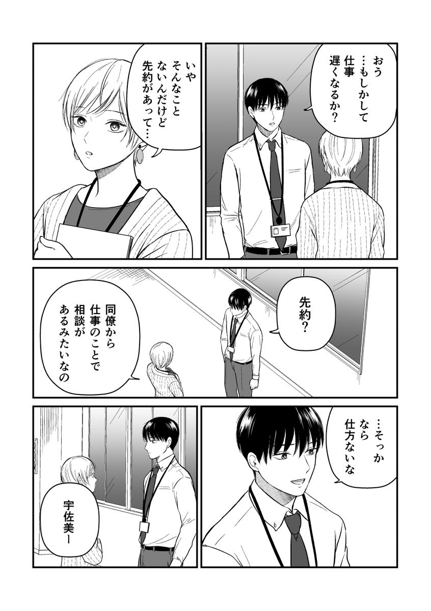 【創作漫画】三ヶ月前に別れた先輩後輩の話13 (2/2)