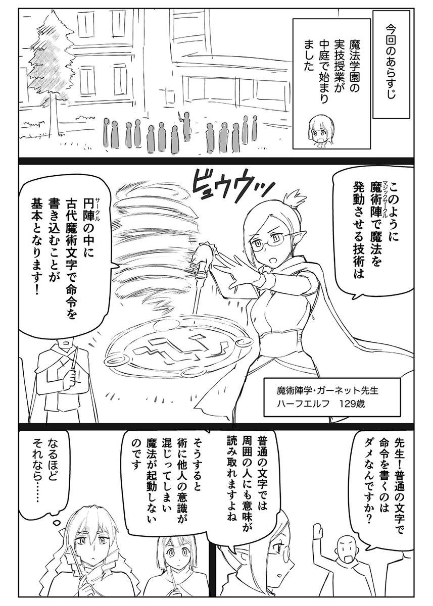悪役令嬢転生おじさん その7公爵令嬢は漢字チート魔術師