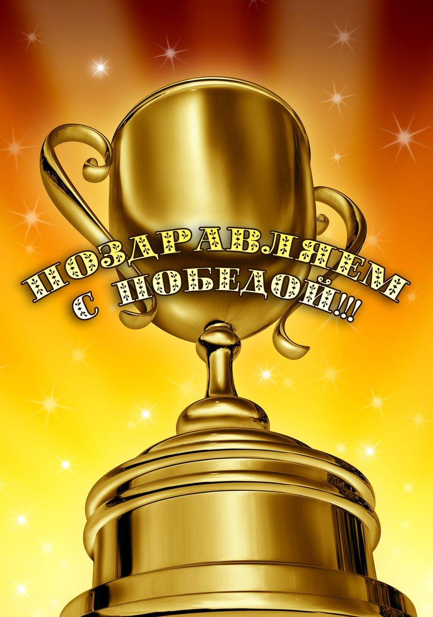 Поздравление с победой в конкурсах в прозе