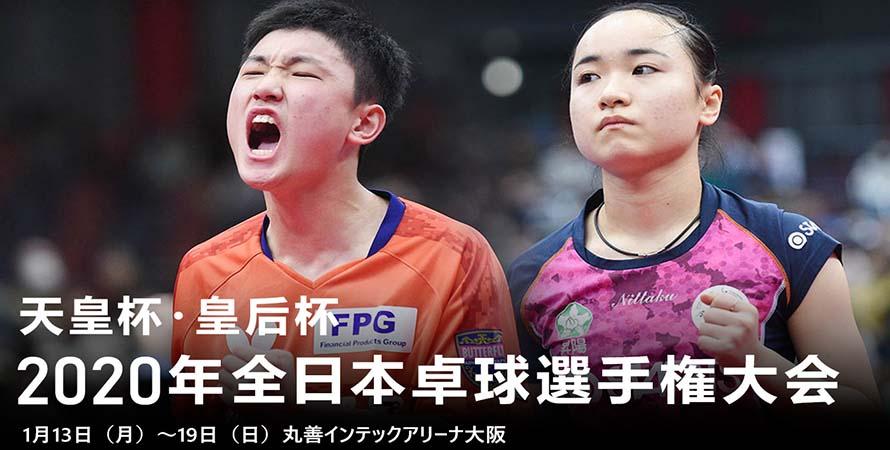 全日本 卓球 2020