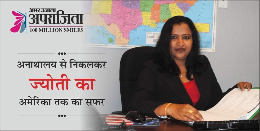 अनाथालय से निकलकर ज्योती का अमेरिका तक का सफर  Read more: https://bit.ly/2R56bEH  #amarujala #hindinewspaper #newspaper #hindinews #news #joshsachka #india #bharat #hardwork #determination #america #tribal #jyotireddy #successpic.twitter.com/XlwAlRK2pP