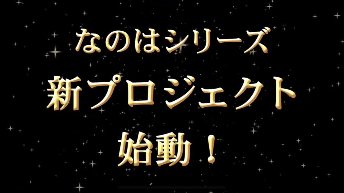 リリカル☆ライブ終演!そして——魔法少女リリカルなのはシリーズ新プロジェクト始動!!!続報をお楽しみに!!!#リリカルライブ #nanoha #なのは