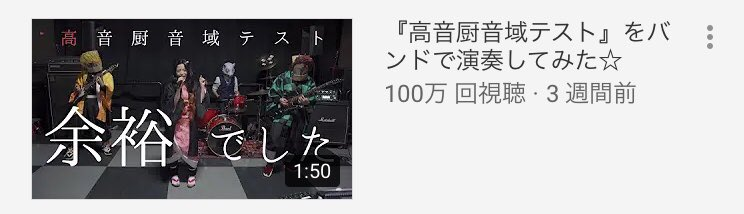 最新動画、100万再生突破ありがとうございます!🙌4作目のミリオン達成、とても嬉しいです✨『高音厨音域テスト』をバンドで演奏してみた☆