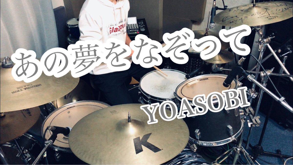 今日upしました!!曲はサムネ通り(´・∀・`)次回は今話題のバンドの曲を叩くつもりです!!#叩いてみた#YOASOBI