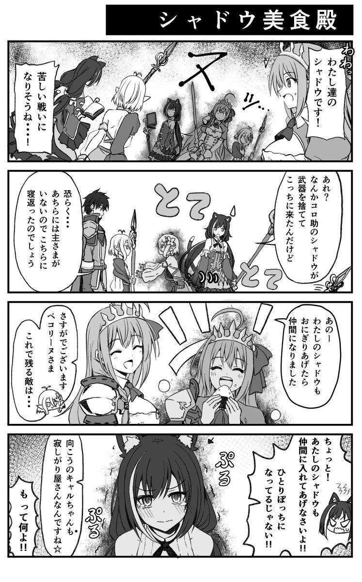 VSシャドウ美食殿【プリコネ漫画】
