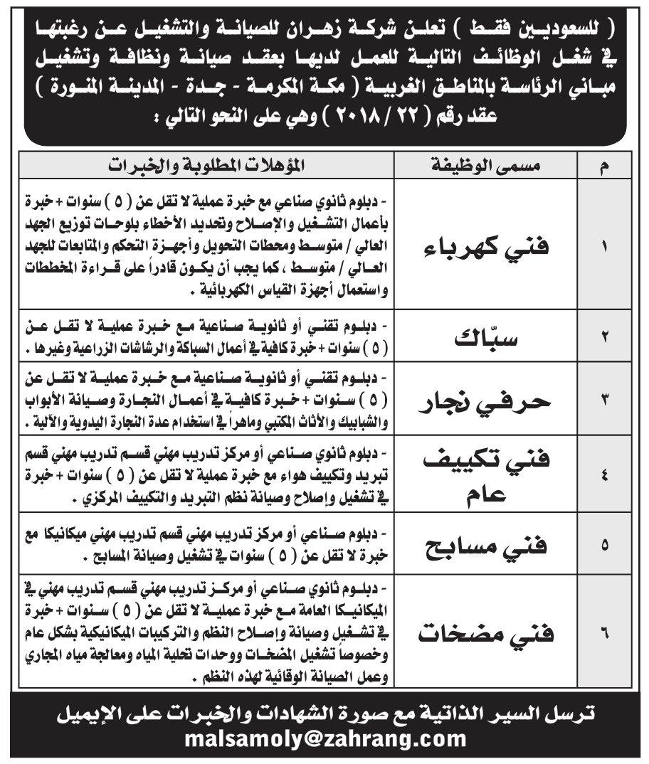 تعلن شركة #زهران_للصيانة_والتشغيل عن وظائف وظائف فنية و حرفية للعمل فى #مكة_المكرمة و #جدة و #المدينة__المنورة   - فنى كهرباء - سباك - نجار - فنى تكييف عام - فنى مسابح - فنى مضخات  الايميل malsamoly@zahrang.com  #وظائف_فنية #وظائف_مكة #وظائف_المدينة