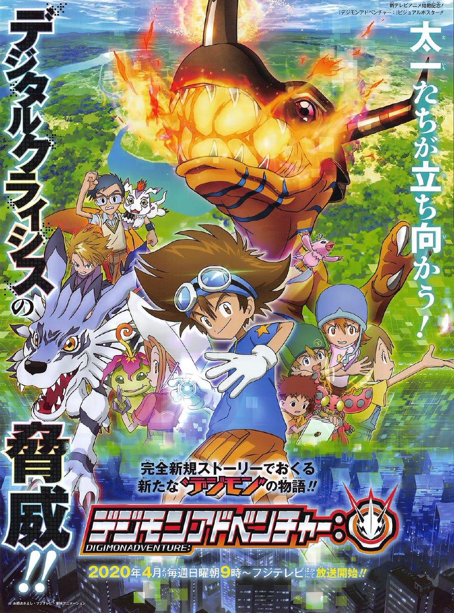 Digimon Adventure – Ψ