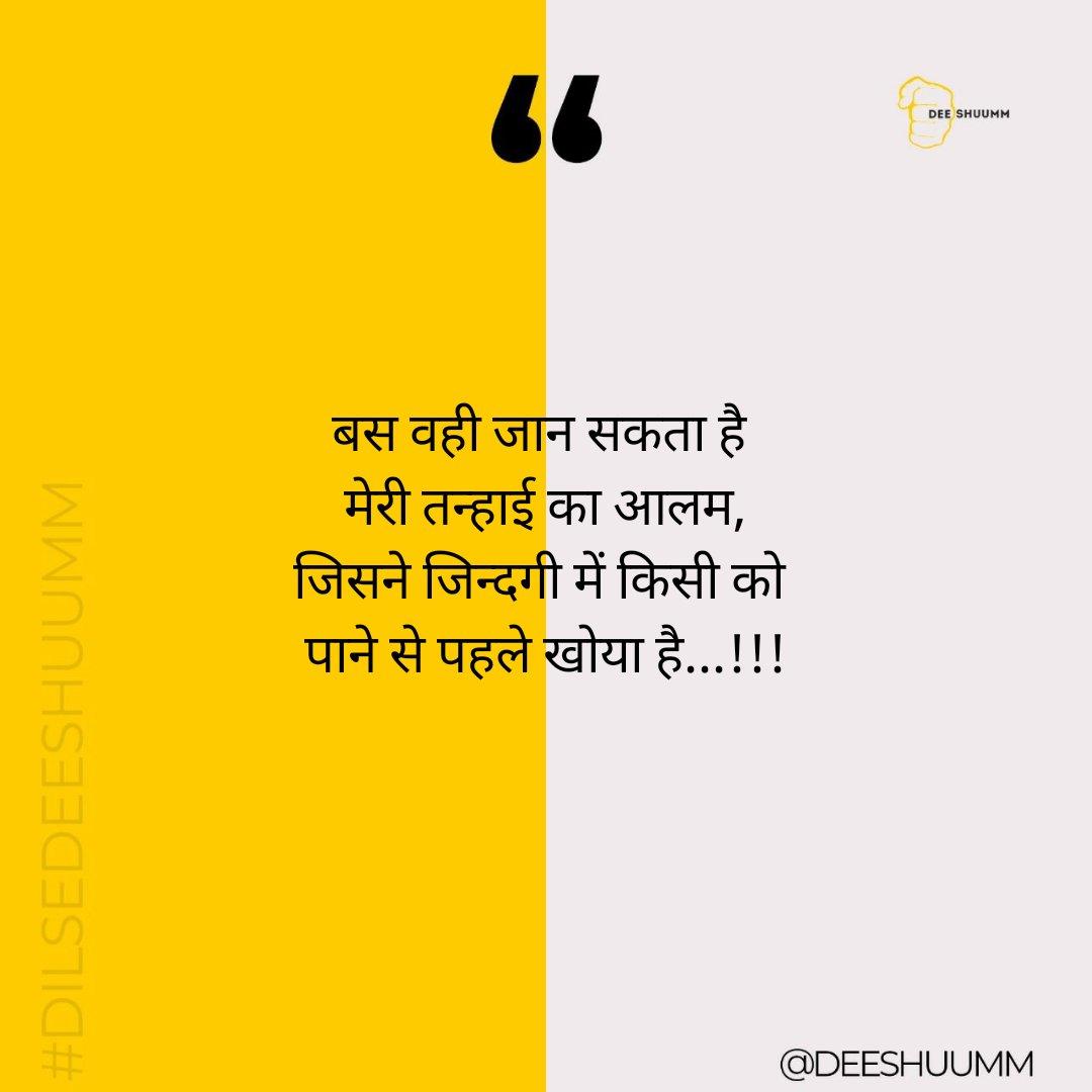 if you feel Connected RT Now! #shayari #love #poetry #urdu #urdupoetry #shayarilover #hindi #shayar #quotes #hindishayari #lovequotes #rekhta #follow #urdushayari #loveshayari #hindipoetry #ishq #poet #like  #shayri #poetrycommunity #instashayari #sad #poem #mohabbat #deeshuummpic.twitter.com/xnXW0asBy8
