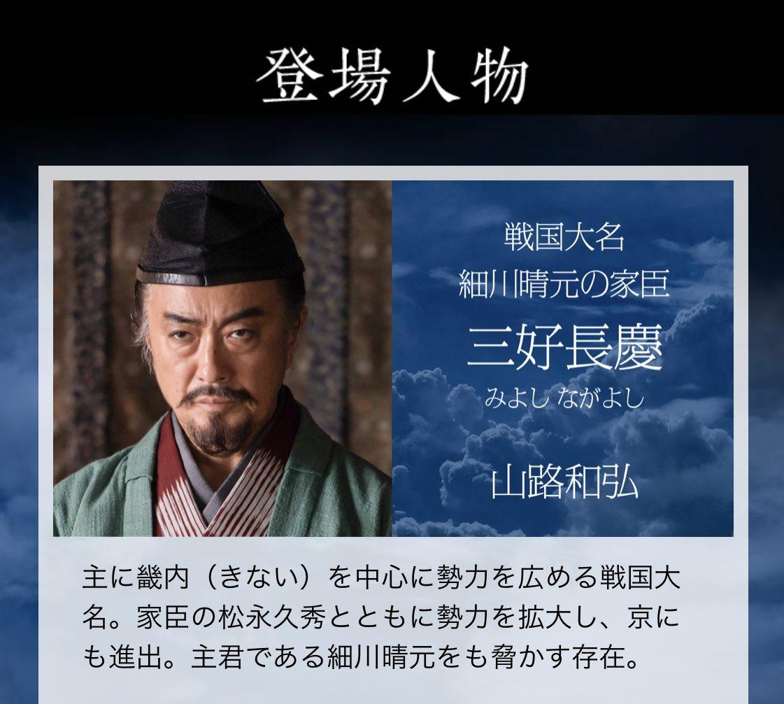 三好 長慶 大河 ドラマ