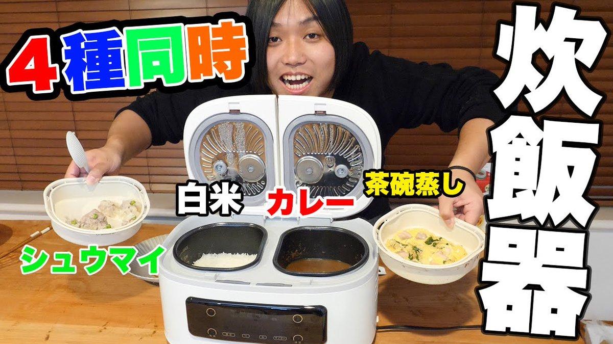 【本日の配信】【最強の炊飯器】ごはんとカレーとシュウマイと茶碗蒸しを同時に作れるマシンがヤバすぎたどうぞ!!