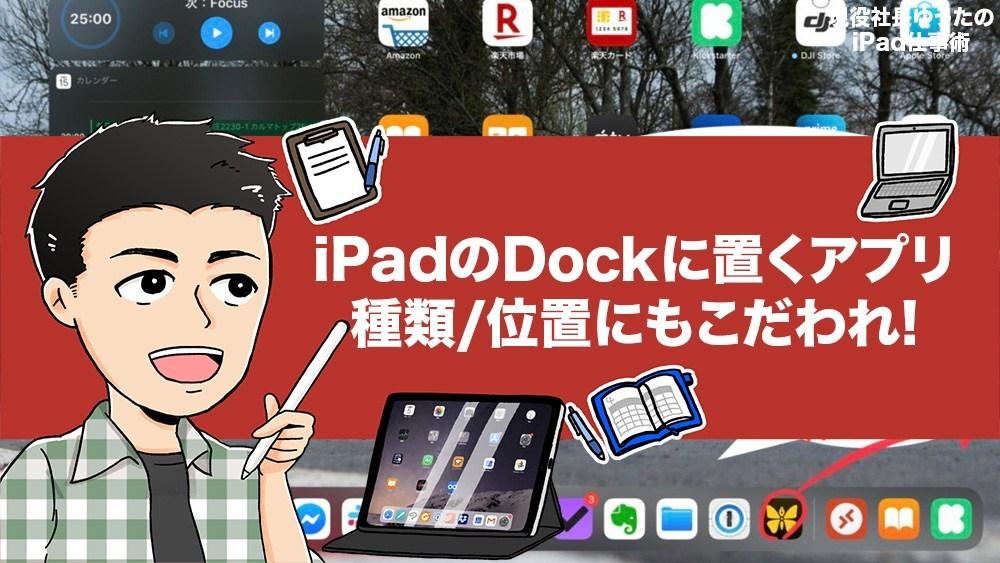 iPadでSlide OverとSplit View使いこなすならDockへのこだわりは必須だと思う。 #iPad活用 #iPad #iPad仕事術
