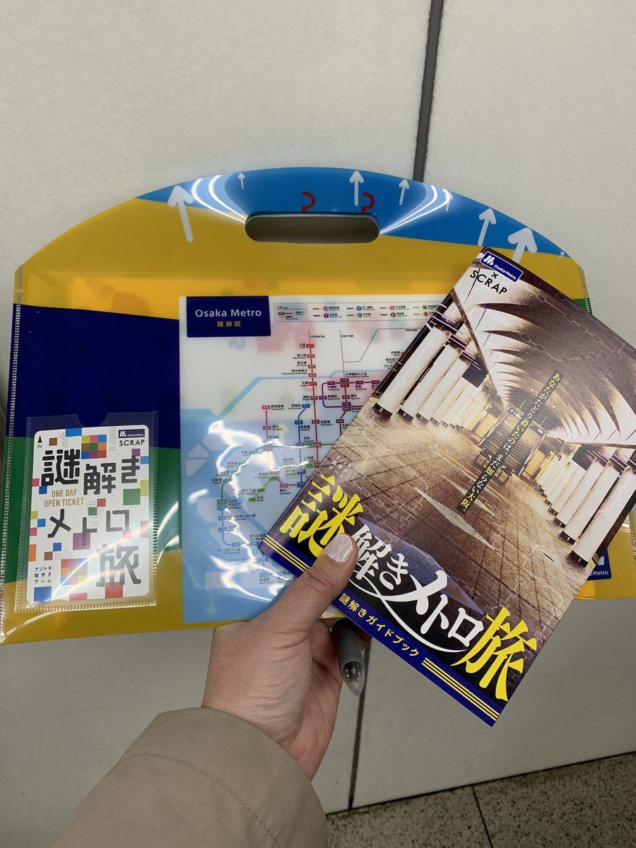 謎解き参加しました! #大阪地下鉄 #大阪メトロ #謎メトロ