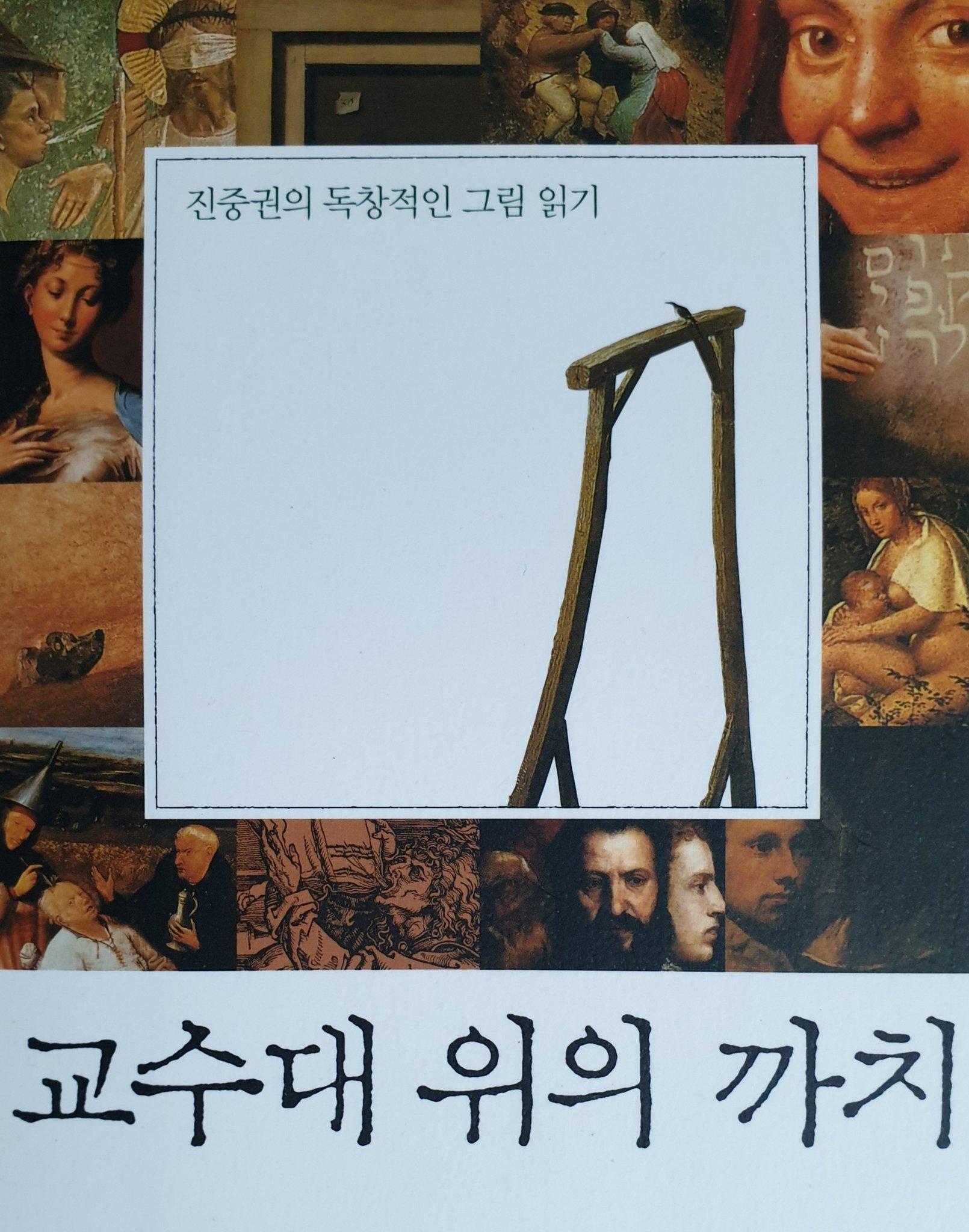 2009-10-05 교수대 위의 까치