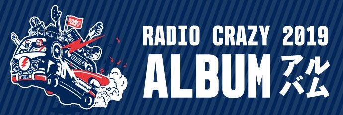 #FM802 RADIO CRAZY💥#レディクレ アプリのフォトアルバム内に #セットリスト を掲載📝レディクレライブ音源特番は聴いていただけましたか?#radiko タイムフリーは明日まで💨アプリDL👇iOSAndroid