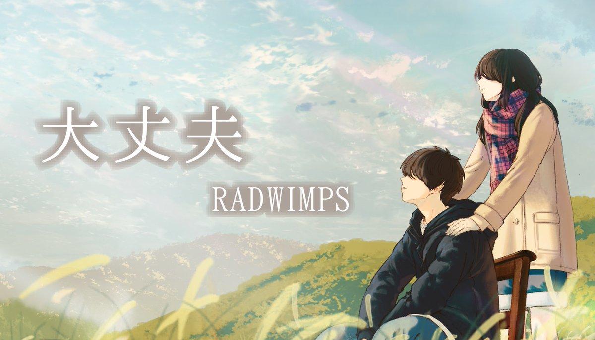【天気の子】 大丈夫 / RADWIMPS(cover) FULL⇒