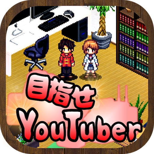 目指せYouTuber〜人気ユーチューバー育成ゲーム〜iOSAndroid#目指せYouTuber