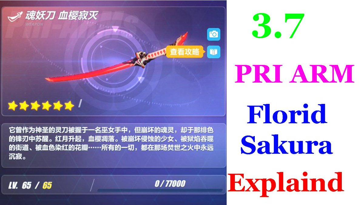 #崩壊3rd  #崩坏3 #honkai3rd #honkaiimpact3 #honkaiimpact3rd #honkaiimpact #mihoyo   3.7 Pri Arms Florid Sakura Explaind  (Honkai Impact 3rd)