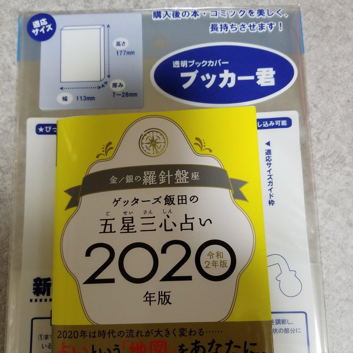 羅針盤 銀 ゲッターズ 2020 飯田 の
