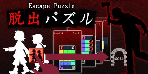 「脱出パズル」遊び方は簡単です。迷子の兄妹をゴールに導くだけ!殺戮者の隣のマスに兄妹が移動すればゲームオーバー!色々なギミックがあり、バリエーションも豊富!!【無料】<iOS><Android>#パズル #スライド #無料 #ゲーム #脳トレ